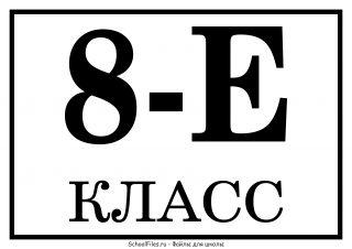 """8 """"Е"""" класс - табличка с названием класса"""