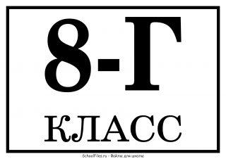 "8 ""Г"" класс"