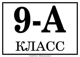 "9 ""А"" класс"
