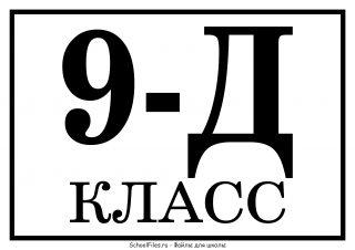 "9 ""Д"" класс"