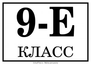 9-Е класс - табличка с названием класса