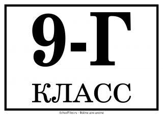 9-Г - табличка с названием класса