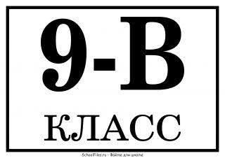 9-В класс