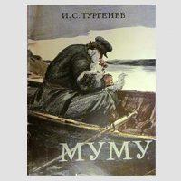 Муму - Тургенев И. С.