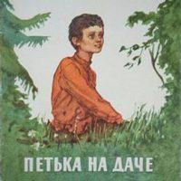 Петька на даче - Л. Н. Андреев