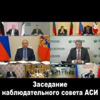 Заседание наблюдательно совета АСИ