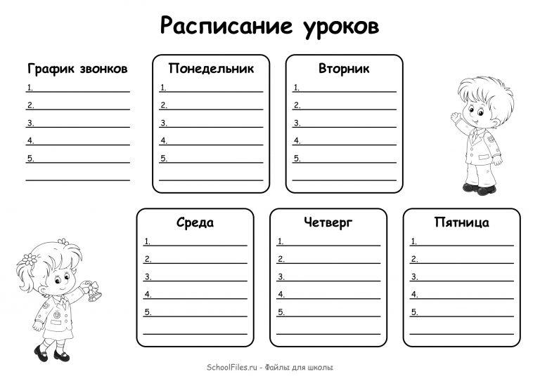 Расписание уроков на 5 дней - черно-белый шаблон
