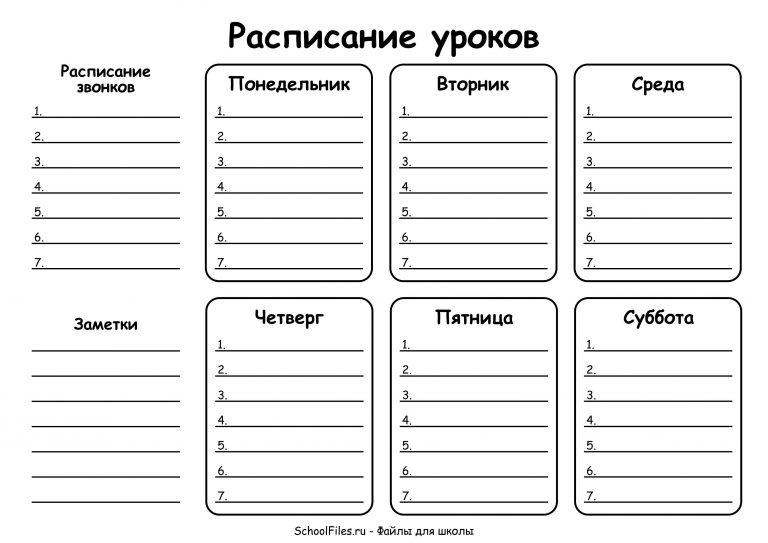 Расписание уроков на 6 дней - черно-белый шаблон