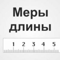 Меры длины