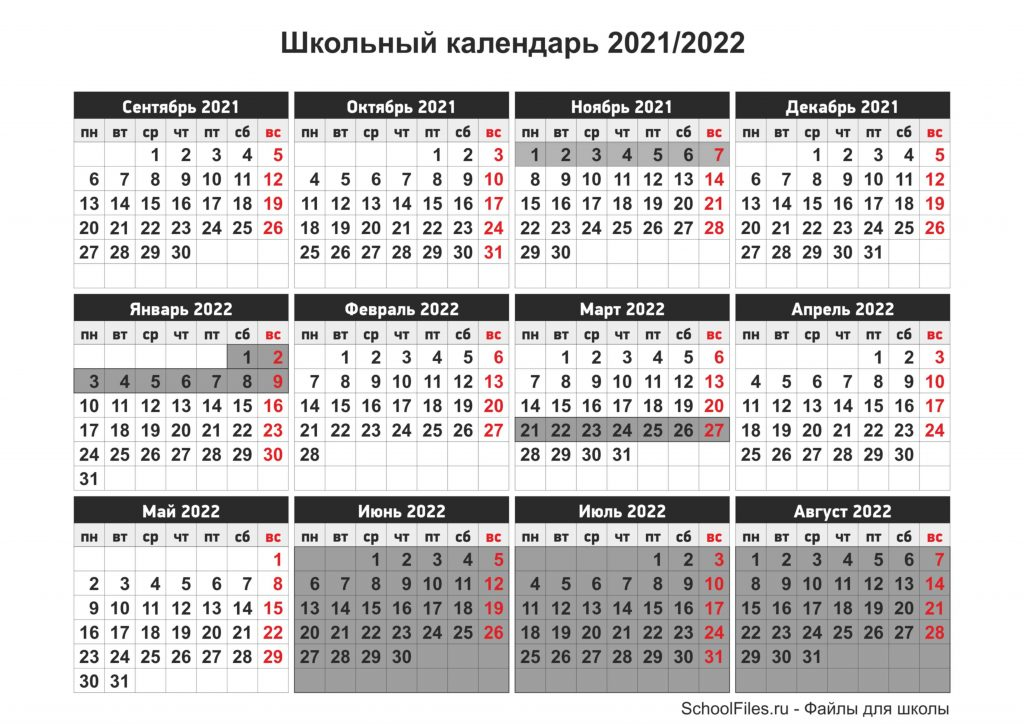 Школьный календарь 2021/2022