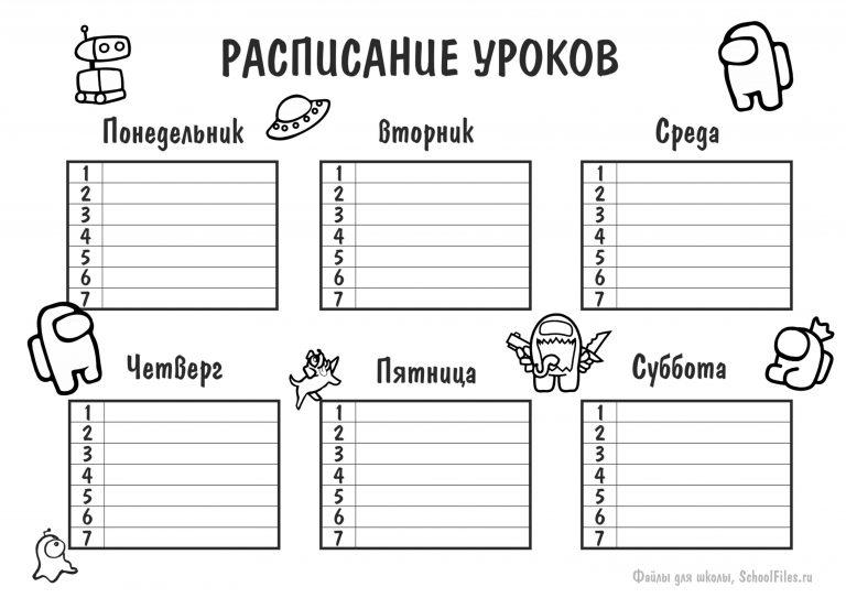 Расписание уроков, Амонг ас, чёрно-белое