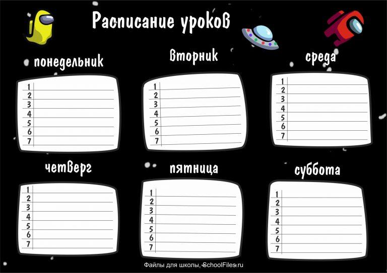 Расписание уроков Амонг ас